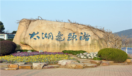 景区地址:江苏无锡市太湖 【鼋头渚】旅游风景区 景区电话:(0510)