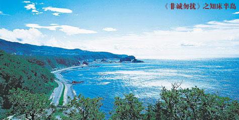 【金牌推荐】【道东-深度游】北海道花海知床半岛秘境