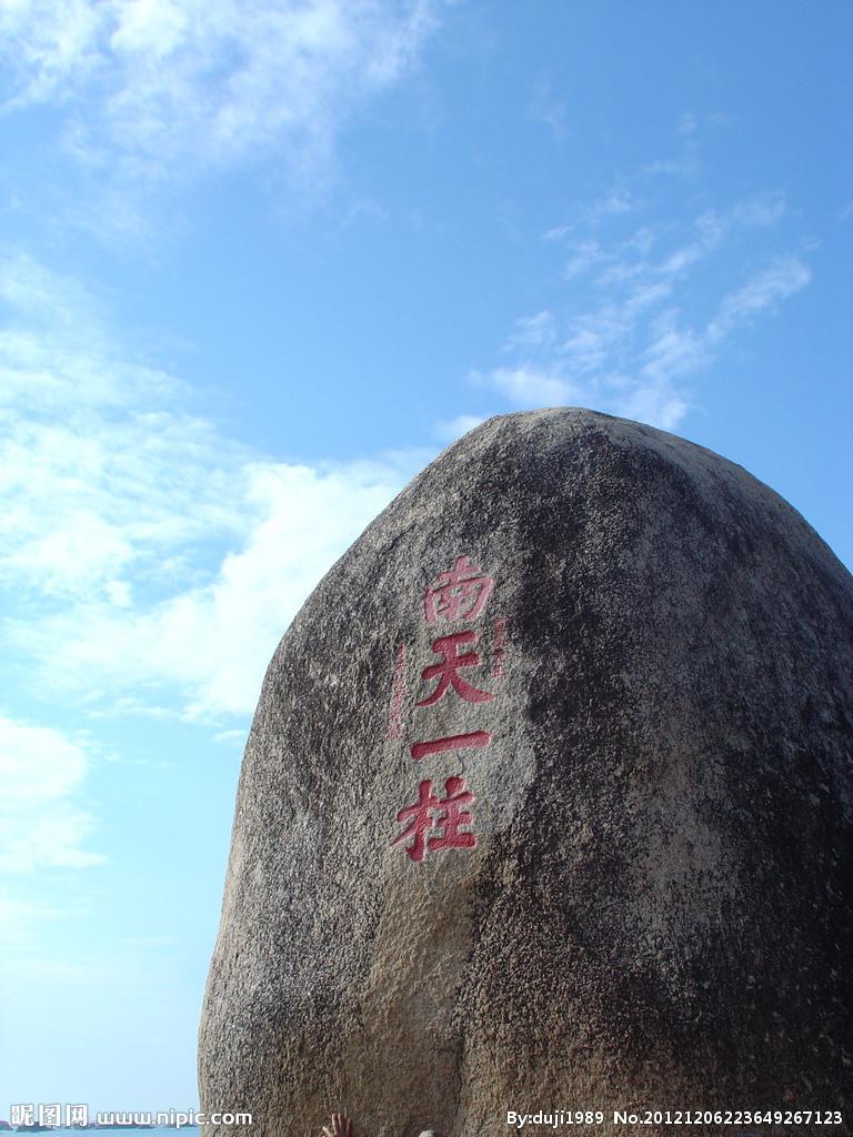 78【暑期】三亚南山 天涯海角 呀诺达 兴隆 椰田古4