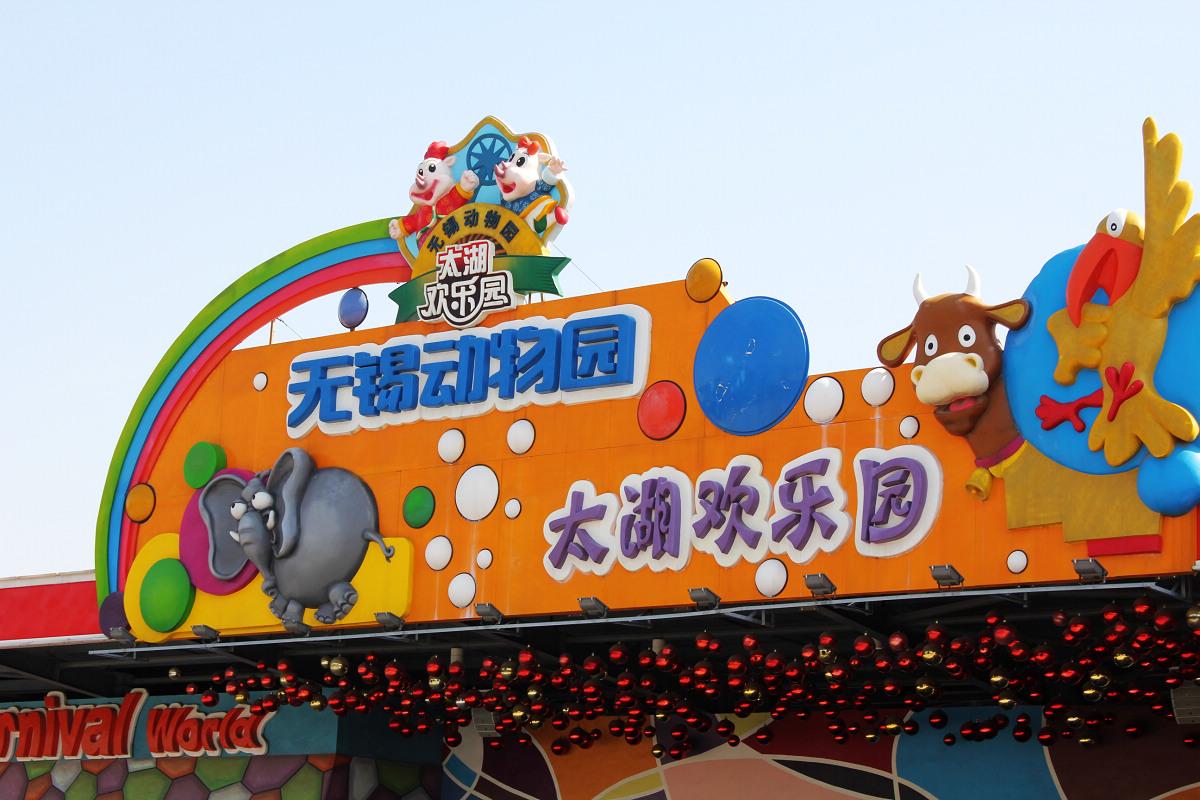 早上08:00上海旅游集散中心集合发车,前往【无锡动物园太湖欢乐园】,是一座综合城市动物园与野生动物园多重特色,动物散养与圈养相结合,并配置多套大型游乐设施的乐园,现为华东地区唯一一家集动物生态展示、科普教育、动物异地保护、大型游乐、休闲旅游为一体的综合性主题乐园。无锡动物园太湖欢乐园分为动物园区和游乐园区,游客在园区自由活动。16:00 结束愉快的行程返回上海。(约为3小时)。