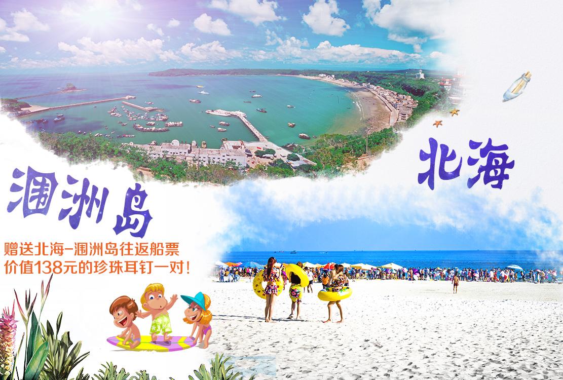 【恋上涠洲岛】北海,银滩,涠洲岛,金海湾红树林,双飞休闲3晚4日游赠