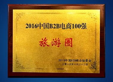 2016中国B2B电商100强
