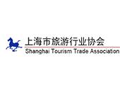 上海市旅游行業協會