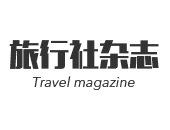 旅行社雜志