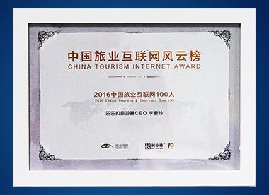 """""""2016中国旅业互联网100人"""""""