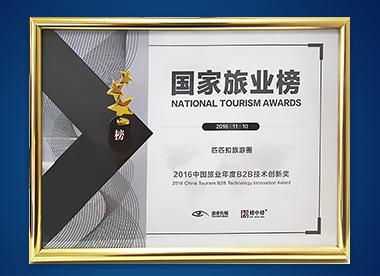 2016中国旅业年度B2B技术创新奖