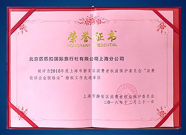"""2016旅游圈荣获""""维权先进单位"""""""