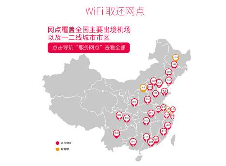 【暑期】【境外WIFI漫游超人】阿联酋WiFi租赁(北京、上海、杭州、广州、成都等机场自取)