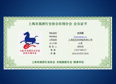 上海市旅游行业协会在线旅游分会副会长单位