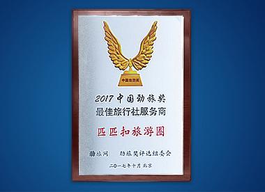 2017劲旅网最佳旅行社服务商