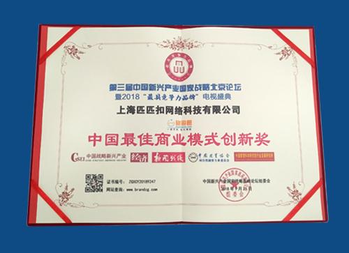"""匹匹扣旅游圈荣获""""中国最佳商业模式创新奖"""""""