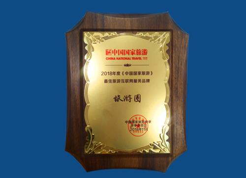 匹匹扣旅游圈荣膺2018年度《中国国家旅游》最佳旅游互联网服务品牌!