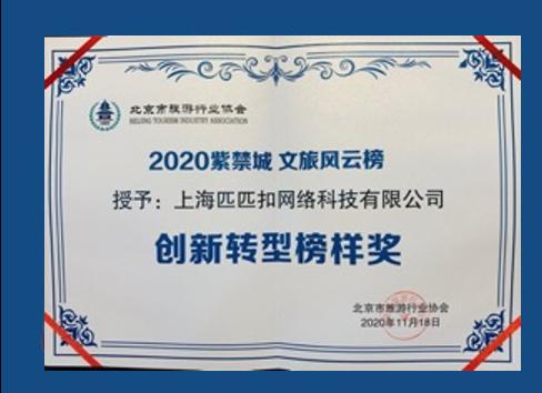"""旅游圈荣膺北京市旅行社协会授予2020年度""""创新转型榜样奖"""""""