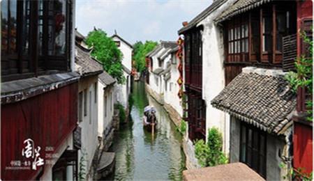 周庄古镇、环镇水上游船1日跟团游(纯玩、含游船)