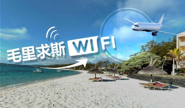 【可预订明日】毛里求斯WiFi租赁(多地机场取还)