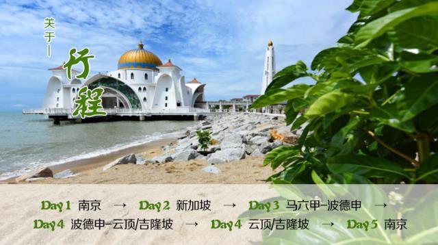 新加坡+马来西亚+波德申4晚6日欢畅之旅(MH,全程不走回头路,五星住宿,城市+海岛,双重体验,马来特色美食,碧海蓝天欢畅无限)