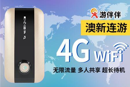 【可预订明日】澳新连游4G无限流量WIFI租赁(多地机场取还)