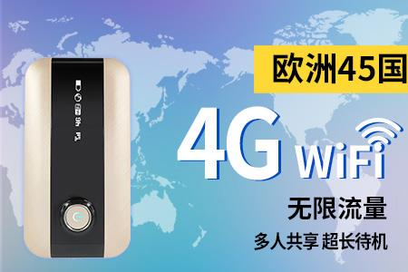 【可预订明日】欧洲多国连游4G无限流量WIFI租赁(多地机场取还)