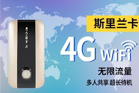 【可预订明日】斯里兰卡4G无限流量WIFI租赁(多地机场取还)