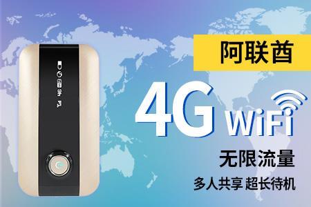 【可预订明日】阿联酋4G无限流量WIFI租赁(多地机场取还)