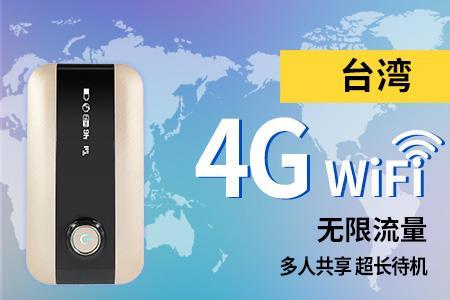 【可预订明日】台湾4G无限流量WIFI租赁(多地机场取还)