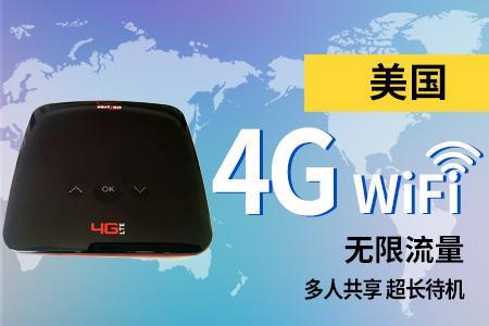 【可预订明日】美国4G无限流量WIFI租赁(多地机场取还)