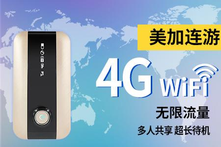 【可预订明日】美加连游4G无限流量WIFI租赁(多地机场取还)