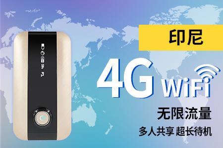【可预订明日】印尼4G无限流量WIFI租赁(多地机场取还)
