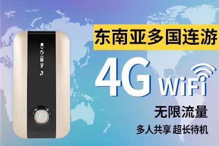 【可预订明日】东南亚多国连游4G无限流量WIFI租赁(多地机场取还)