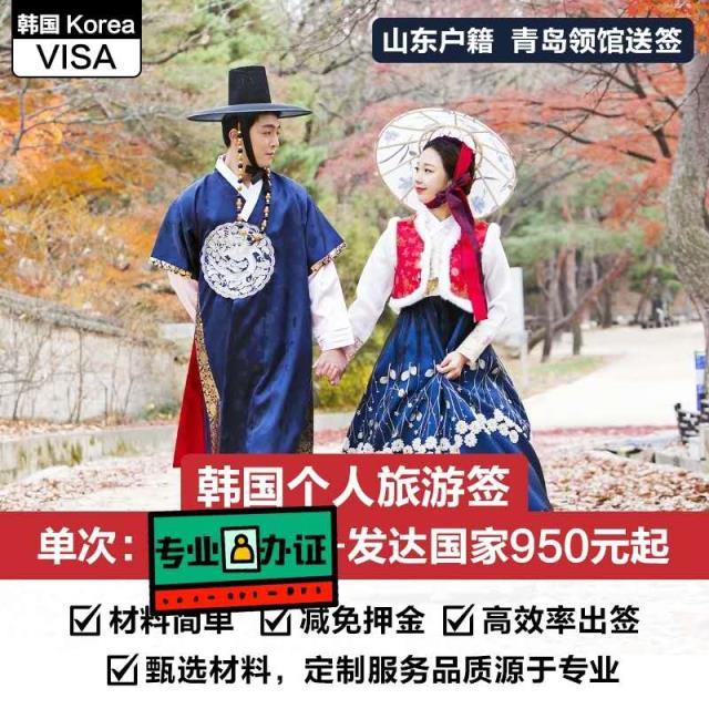 [青岛送签]简化加急韩国签证个人单次山东+送交通卡(5年多次祥见附加产品)