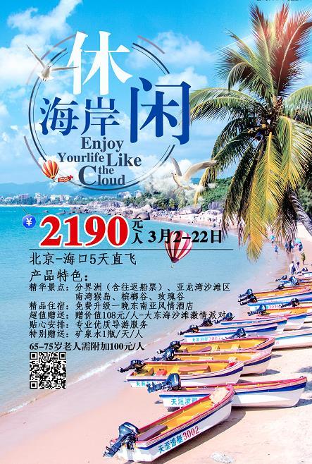 【休闲海岸】北京直飞海口5日游