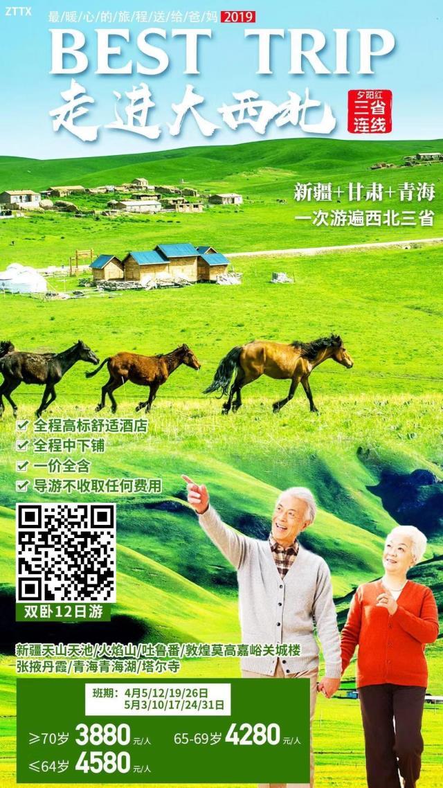 走进大西北-夕阳红,新疆+甘肃+青海三省联游,全景双卧12日7晚跟团游